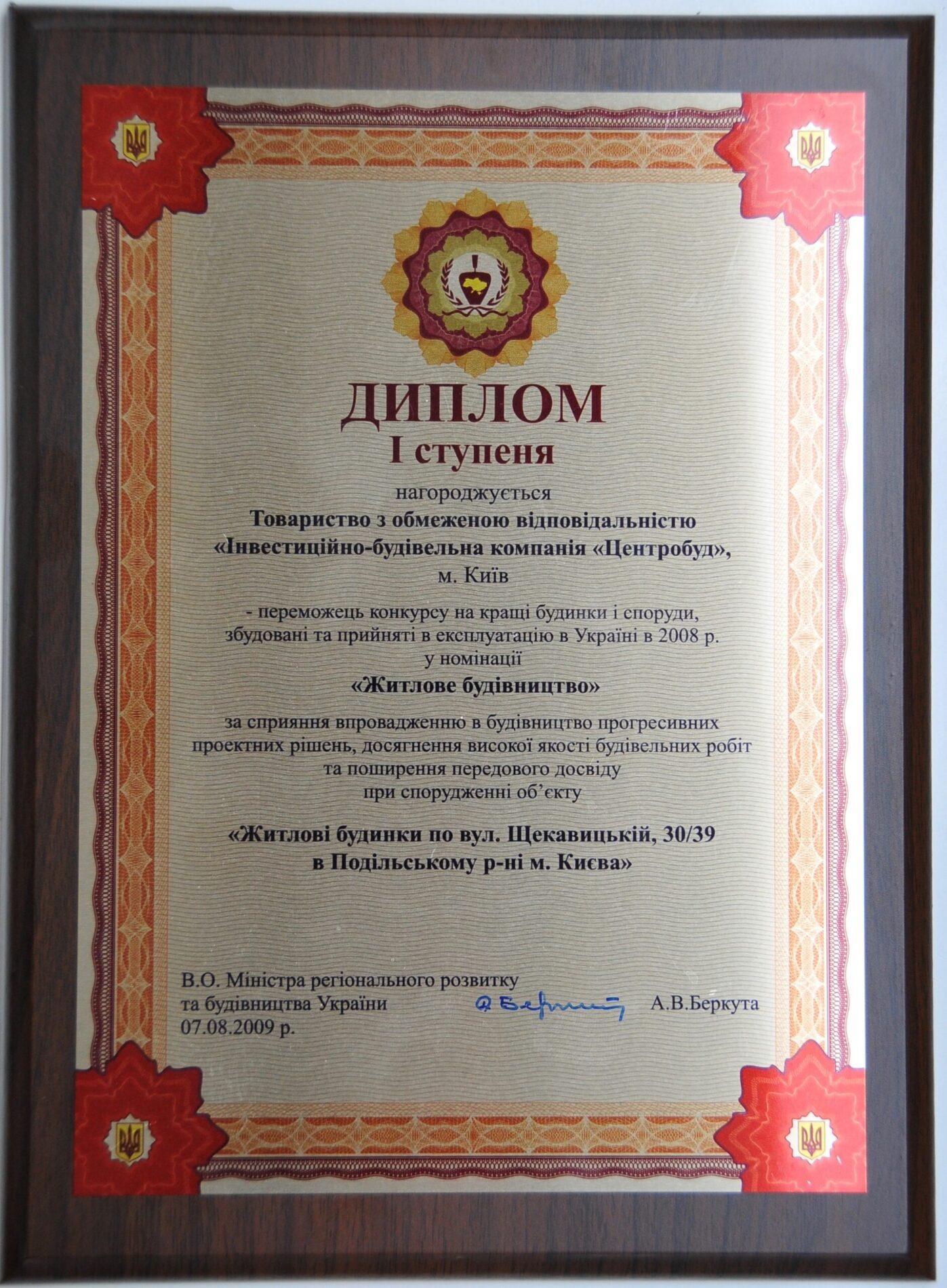 Диплом 1 ступеня. Переможець конкурсу на кращі будинки і споруди. Щекавицька 30/39